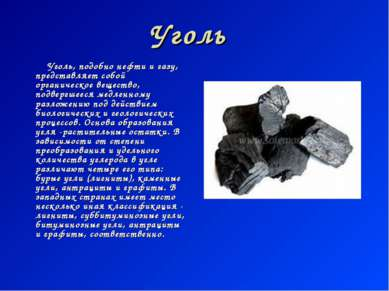 Уголь Уголь, подобно нефти и газу, представляет собой органическое вещество, ...