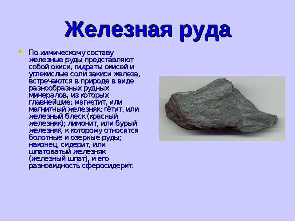 Железная руда По химическому составу железные руды представляют собой окиси, ...