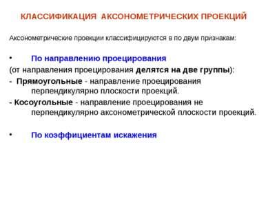 КЛАССИФИКАЦИЯ АКСОНОМЕТРИЧЕСКИХ ПРОЕКЦИЙ Аксонометрические проекции классифиц...