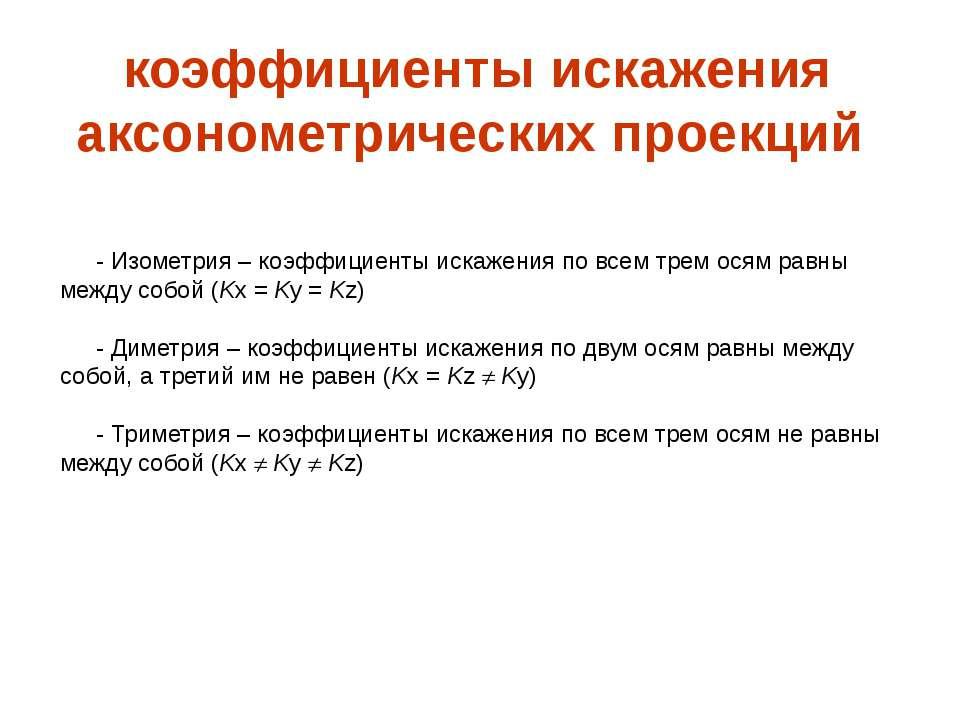 коэффициенты искажения аксонометрических проекций - Изометрия – коэффициенты ...