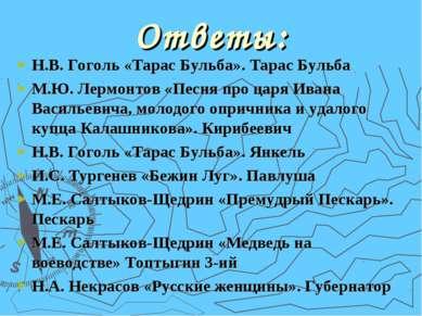 Ответы: Н.В. Гоголь «Тарас Бульба». Тарас Бульба М.Ю. Лермонтов «Песня про ца...