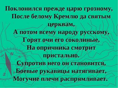 Поклонился прежде царю грозному, После белому Кремлю да святым церквам, А пот...