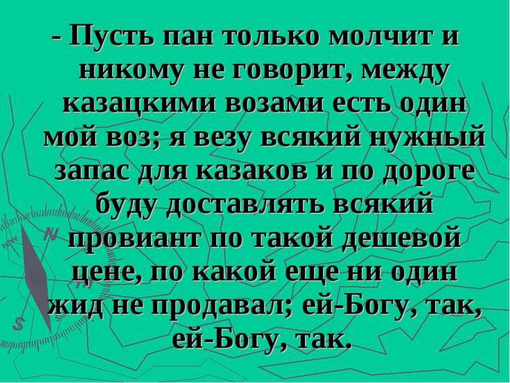 - Пусть пан только молчит и никому не говорит, между казацкими возами есть од...
