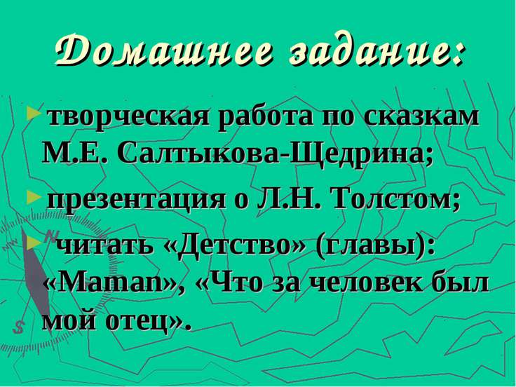 Домашнее задание: творческая работа по сказкам М.Е. Салтыкова-Щедрина; презен...