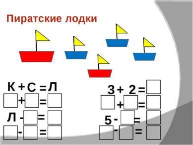 Пиратские лодки К + С = Л + = - = - = Л 3 + 2 = + = = 5 - = -