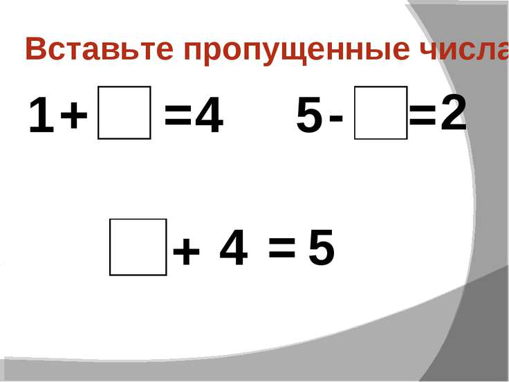 Вставьте пропущенные числа 1 4 = + + 4 = 5 5 - = 2