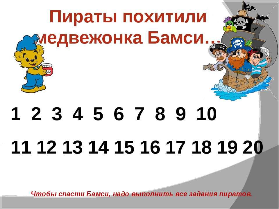 Пираты похитили медвежонка Бамси… 1 2 3 4 5 6 7 8 9 10 11 12 13 14 15 16 17 1...