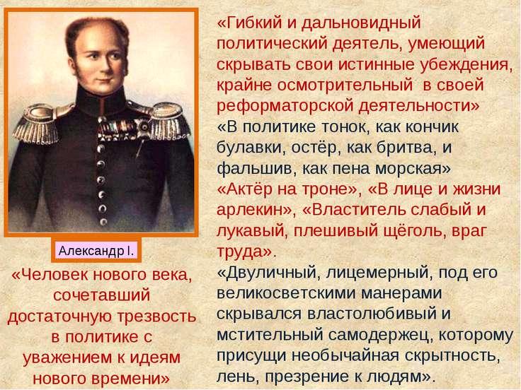 Александр I. «Гибкий и дальновидный политический деятель, умеющий скрывать св...