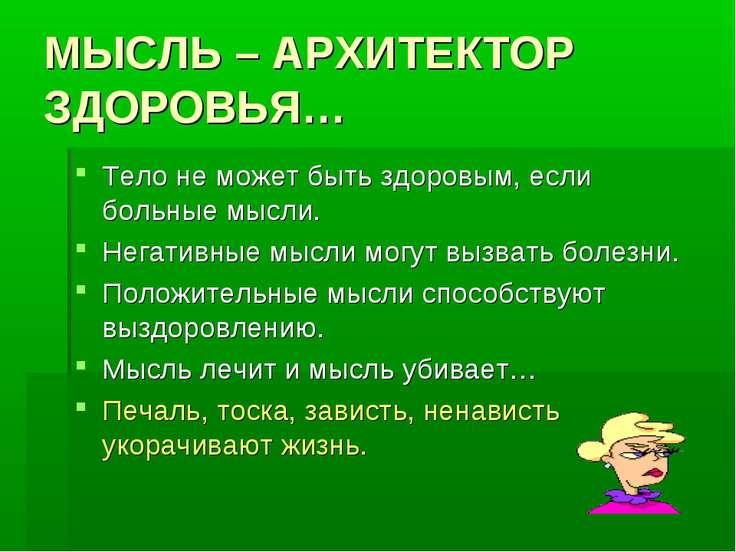 МЫСЛЬ – АРХИТЕКТОР ЗДОРОВЬЯ… Тело не может быть здоровым, если больные мысли....