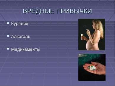 ВРЕДНЫЕ ПРИВЫЧКИ Курение Алкоголь Медикаменты