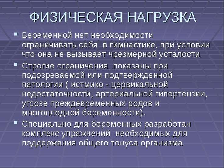 ФИЗИЧЕСКАЯ НАГРУЗКА Беременной нет необходимости ограничивать себя в гимнасти...