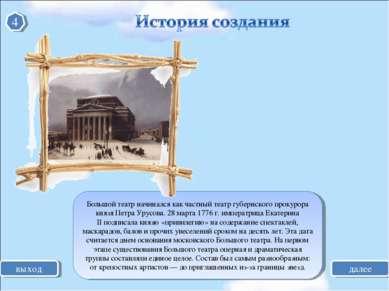 выход 4 Большой театр начинался как частный театр губернского прокурора князя...