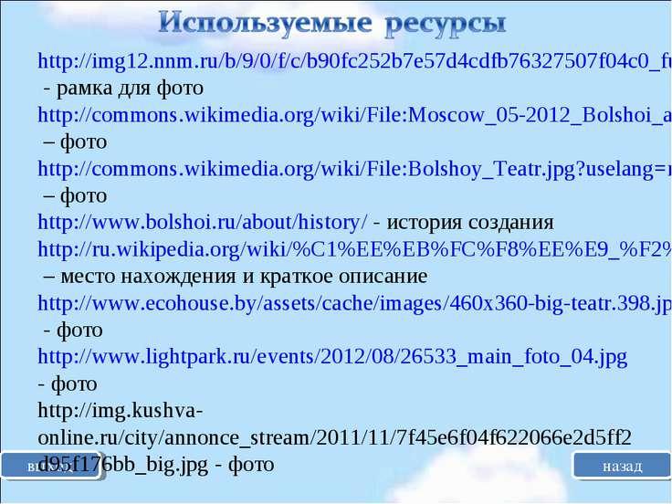 выход назад http://img12.nnm.ru/b/9/0/f/c/b90fc252b7e57d4cdfb76327507f04c0_fu...