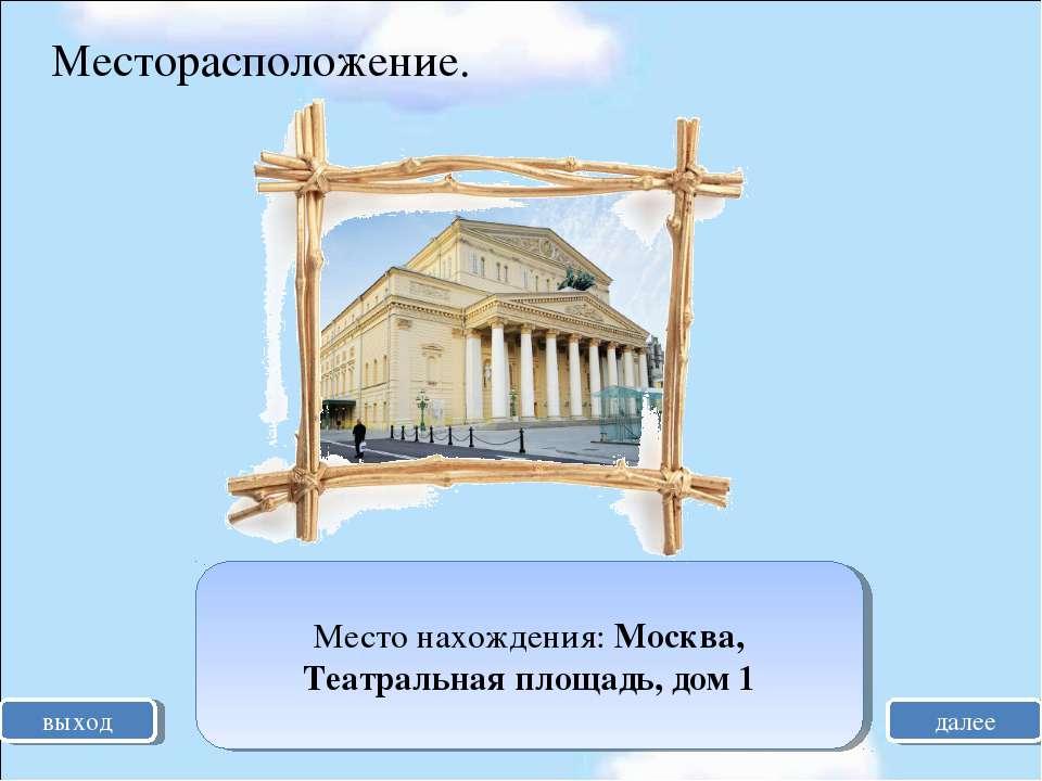 выход Месторасположение. далее Место нахождения:Москва, Театральная площадь,...