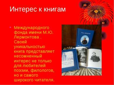 Интерес к книгам Международного фонда имени М.Ю. Лермонтова . Своей уникально...