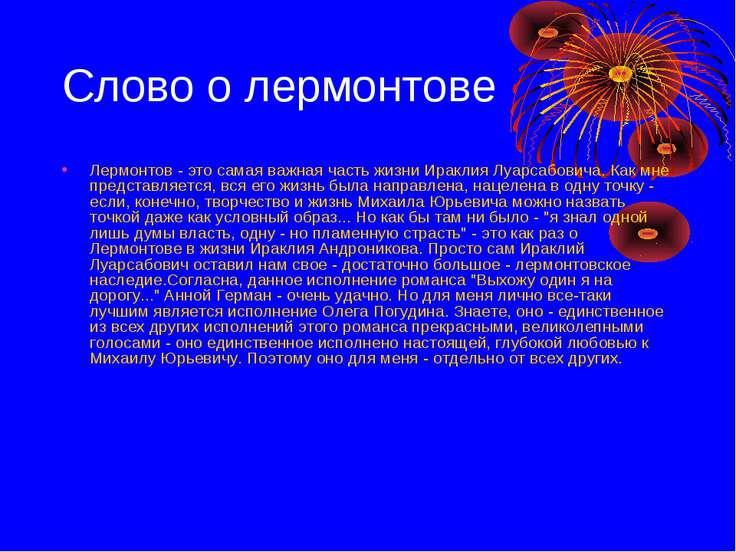 Слово о лермонтове Лермонтов - это самая важная часть жизни Ираклия Луарсабов...