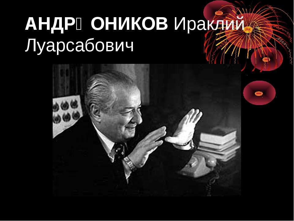 АНДР ОНИКОВИраклий Луарсабович