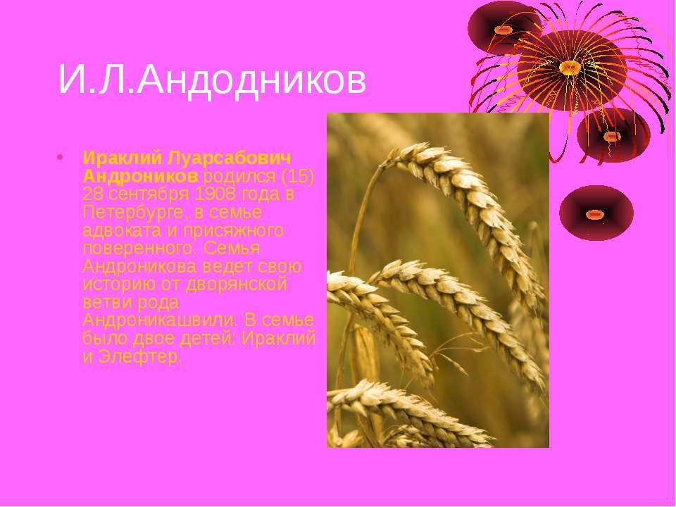 И.Л.Андодников Ираклий Луарсабович Андрониковродился (15) 28 сентября 1908 г...