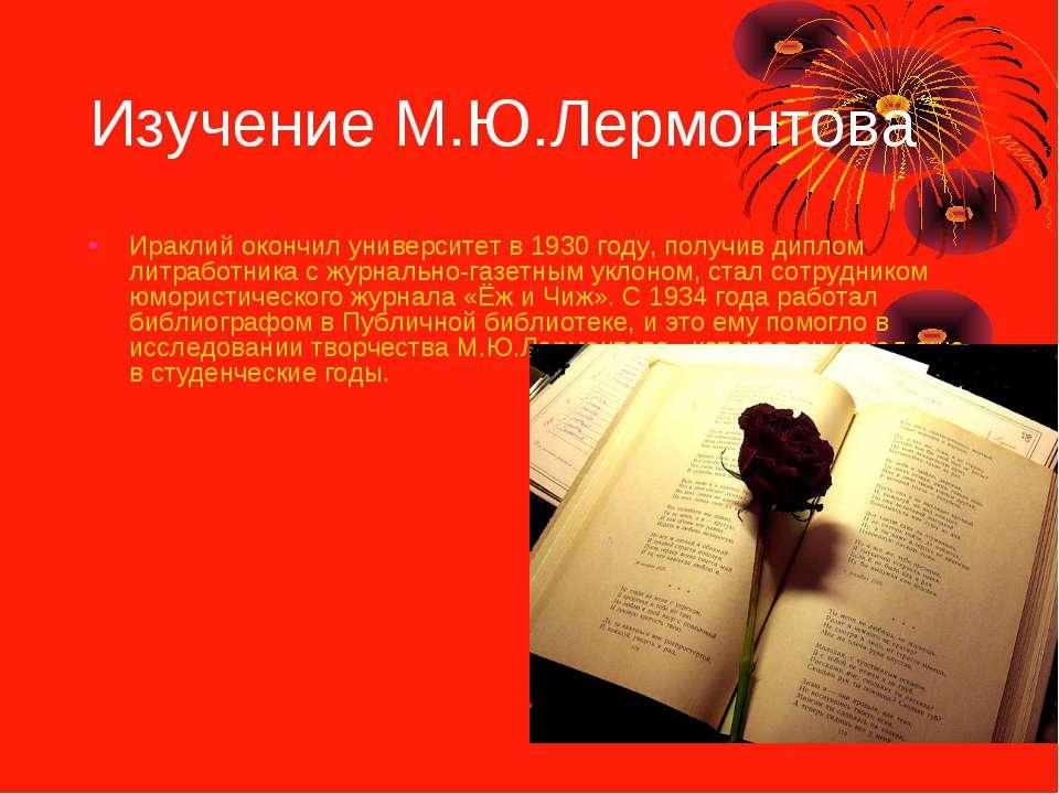 Изучение М.Ю.Лермонтова Ираклий окончил университет в 1930 году, получив дипл...