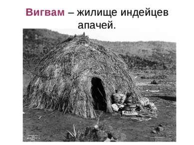 Вигвам – жилище индейцев апачей.
