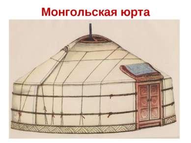 Монгольская юрта