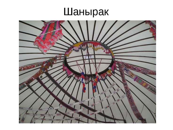 Шанырак