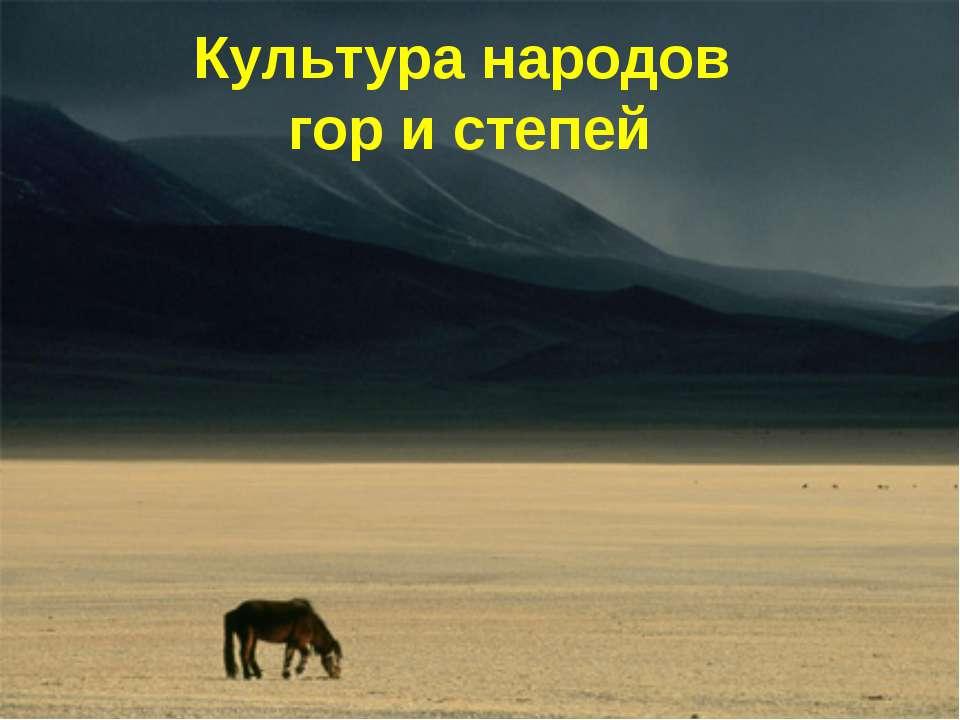 Культура народов гор и степей