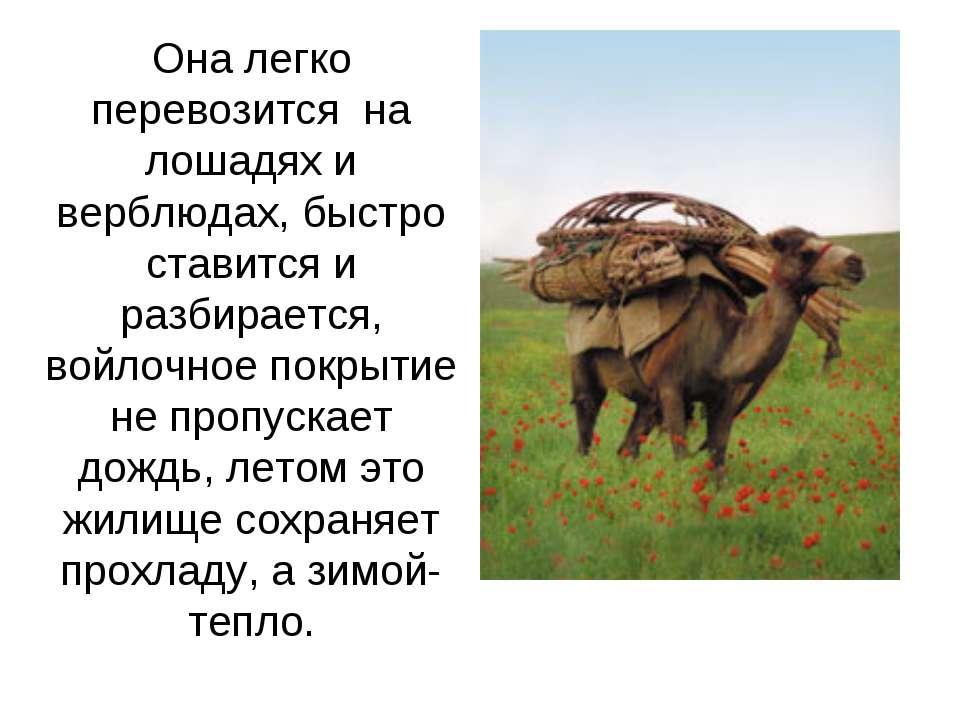 Она легко перевозится на лошадях и верблюдах, быстро ставится и разбирается,...
