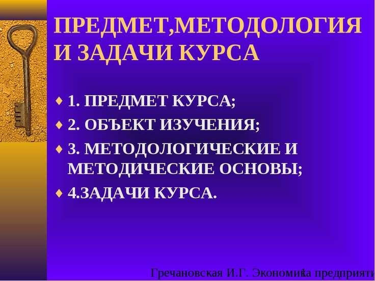 ПРЕДМЕТ,МЕТОДОЛОГИЯ И ЗАДАЧИ КУРСА 1. ПРЕДМЕТ КУРСА; 2. ОБЪЕКТ ИЗУЧЕНИЯ; 3. М...