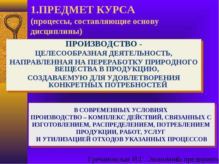 1.ПРЕДМЕТ КУРСА (процессы, составляющие основу дисциплины) ПРОИЗВОДСТВО - ЦЕЛ...
