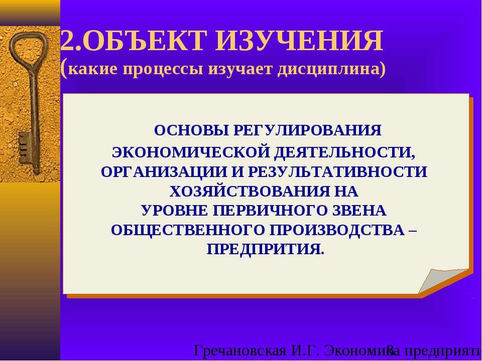 2.ОБЪЕКТ ИЗУЧЕНИЯ (какие процессы изучает дисциплина) ОСНОВЫ РЕГУЛИРОВАНИЯ ЭК...