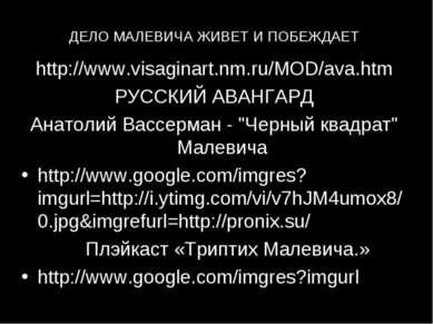 ДЕЛО МАЛЕВИЧА ЖИВЕТ И ПОБЕЖДАЕТ http://www.visaginart.nm.ru/MOD/ava.htm РУССК...