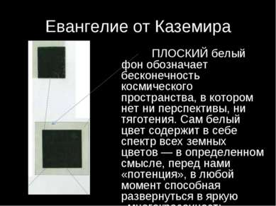 Евангелие от Каземира ПЛОСКИЙ белый фон обозначает бесконечность космического...