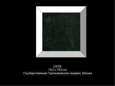 (1915) 79,5 х 79,5 см Государственная Третьяковская галерея, Москва