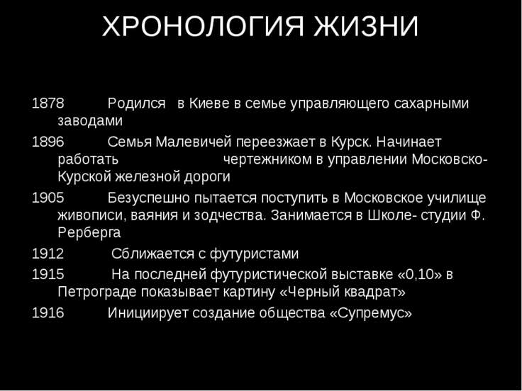 ХРОНОЛОГИЯ ЖИЗНИ Родился в Киеве в семье управляющего сахарными заводами Семь...