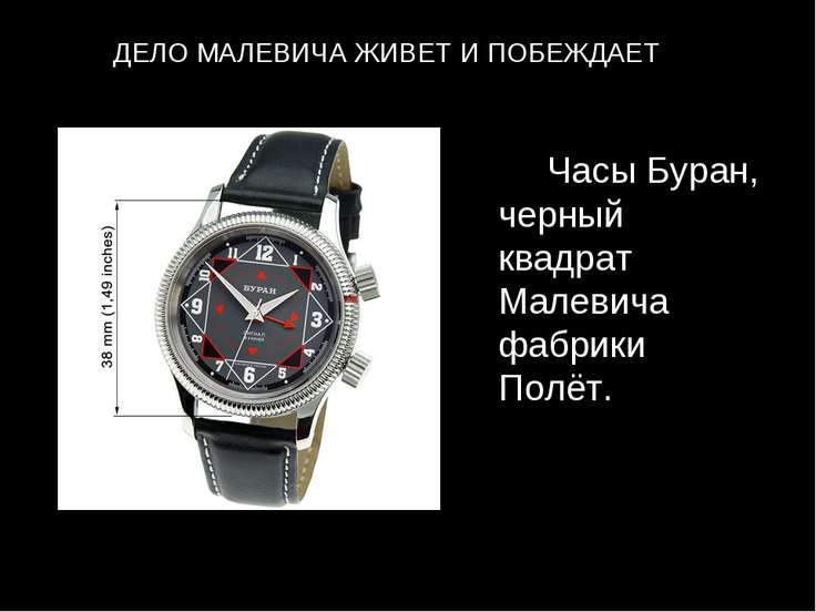 ДЕЛО МАЛЕВИЧА ЖИВЕТ И ПОБЕЖДАЕТ Часы Буран, черный квадрат Малевича фабрики П...