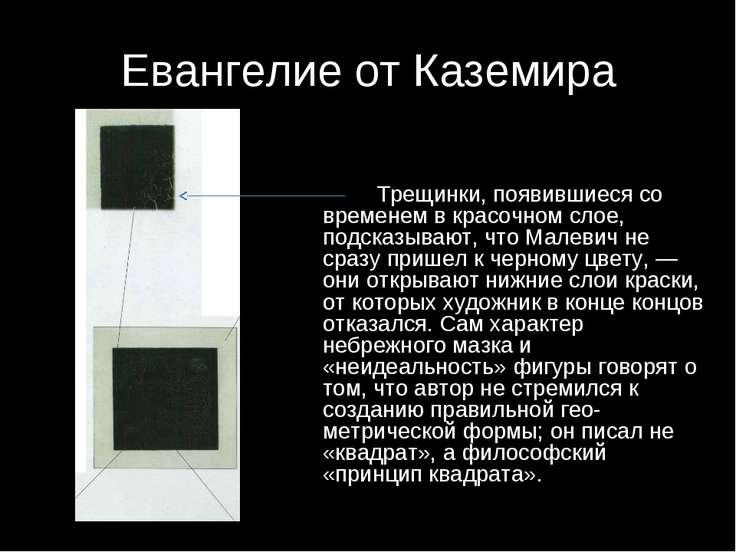 Евангелие от Каземира Трещинки, появившиеся со временем в красочном слое, под...
