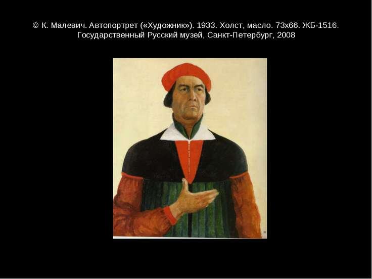 © К. Малевич. Автопортрет («Художник»). 1933. Холст, масло. 73x66. ЖБ-1516. Г...
