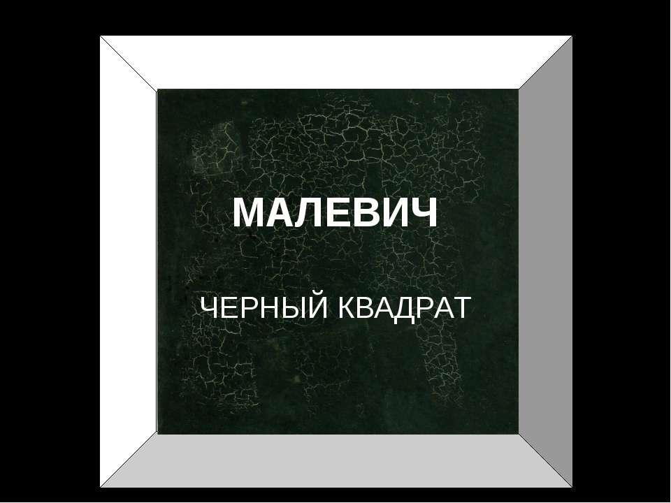 МАЛЕВИЧ ЧЕРНЫЙ КВАДРАТ
