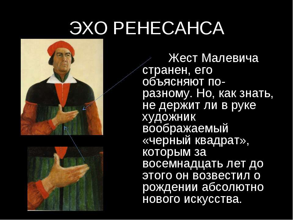 ЭХО РЕНЕСАНСА Жест Малевича странен, его объясняют по-разному. Но, как знать,...