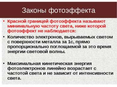 Законы фотоэффекта Красной границей фотоэффекта называют минимальную частоту ...
