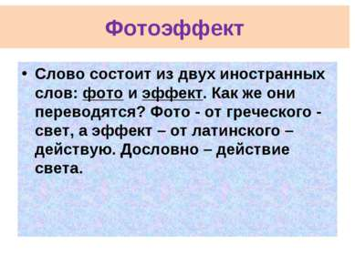 Фотоэффект Слово состоит из двух иностранных слов: фото и эффект. Как же они ...