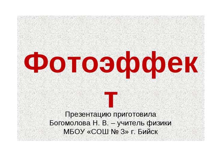 Фотоэффект Презентацию приготовила Богомолова Н. В. – учитель физики МБОУ «СО...