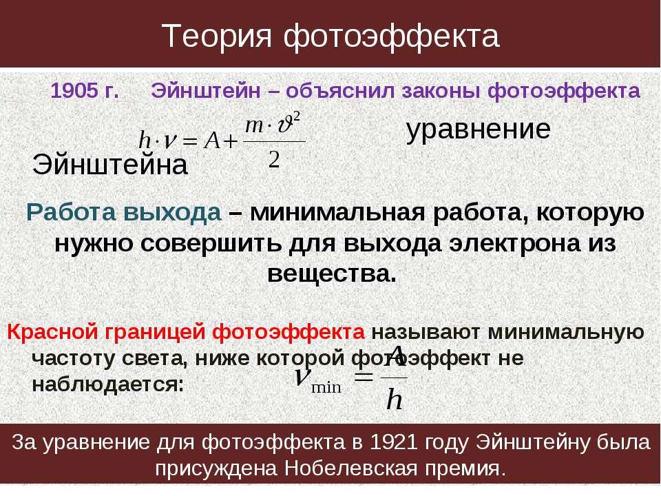 Теория фотоэффекта 1905 г. Эйнштейн – объяснил законы фотоэффекта уравнение Э...