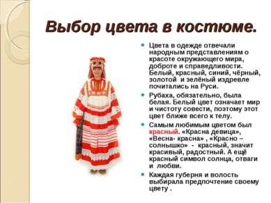Выбор цвета в костюме. Цвета в одежде отвечали народным представлениям о крас...