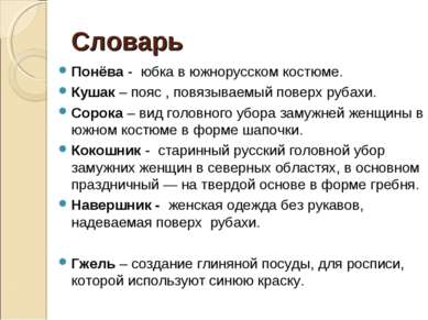 Словарь Понёва - юбка в южнорусском костюме. Кушак – пояс , повязываемый пове...