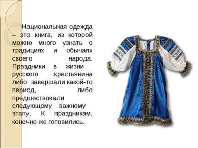 Национальная одежда – это книга, из которой можно много узнать о традициях и ...
