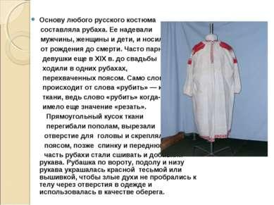 Основу любого русского костюма составляла рубаха. Ее надевали мужчины, женщин...