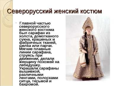 Cеверорусский женский костюм Главной частью северорусского женского костюма б...