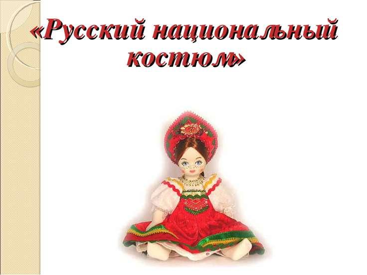 «Русский национальный костюм»